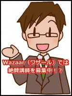 Wazaar(ワザール)では絶賛講師を募集中!?