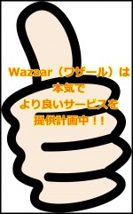 Wazaar(ワザール)は本気でより良いサービスを提供計画中!?