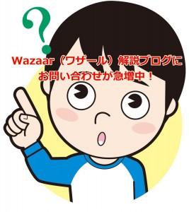 Wazaar(ワザール)解説ブログにお問い合わせが急増中!