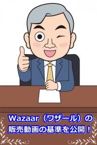 Wazaar(ワザール)の販売動画の基準を公開!