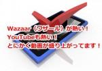Wazaar(ワザール)が熱い!YouTubeも熱い!とにかく動画が盛り上がってます!