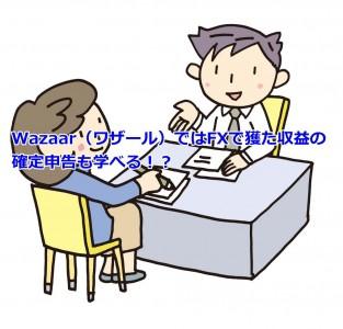 Wazaar(ワザール)ではFXで獲た収益の確定申告も学べる!?