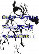 技のフリーマケットWazaar (ワザール)がいよいよ本格始動!