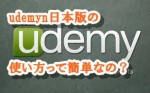 udemy日本版の使い方ってどうなの?