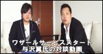 与沢翼氏の今現在とワザールを菅野一勢氏と対談動画で