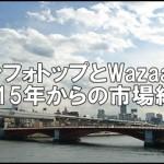 ワザール(Wazaar)動画販売サービスとインフォトップの関係は?