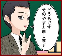園山恭平漫画