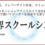 サイフォンスCyfons新世界スクールシステム特典と評判レビュー