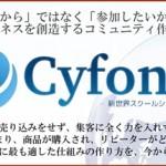 Cyfonsサイフォンス新世界スクールシステムの評判
