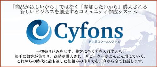 cyfonsバナー