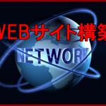 ネットビジネス稼ぐ系WEBサイトの構築方法解説