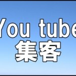 You tubeからのメルマガアフィリエイト集客方法解説