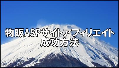 ASPサイトアフィリエイト