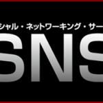 ソーシャルネットワーキングサービスSNS利点活用での集客方法解説