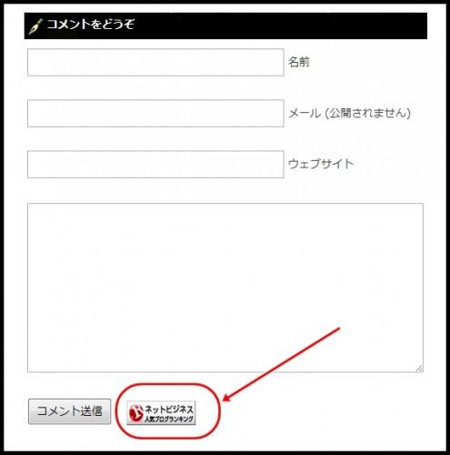 ブログランキングボタン