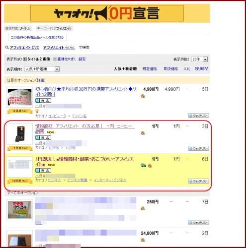 ヤフオク1円即決バナー