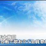 紅白歌合戦2014キャッチコピーがひどいけど出場者長渕剛達凄い!