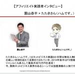 ネットビジネス実践成功者たたきさん(ハムです)×園山恭平対談「ブログで稼ぐ方法」