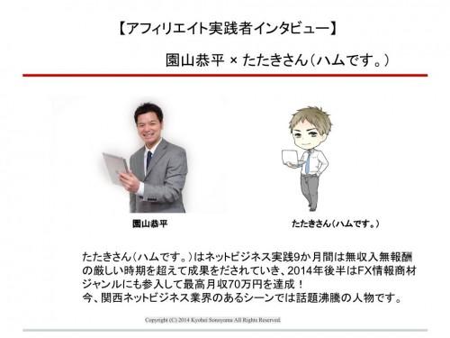 アフィリエイト実践者インタビュー 園山恭平 × たたきさん(ハムです。) 2014年末