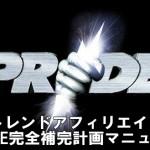 PRIDE(プライド)トレンドアフィリエイト完全補完計画マニュアル