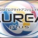 ルレアプラスLUREAplus(物販サイトアフィリエイト教材)バージョンアップ