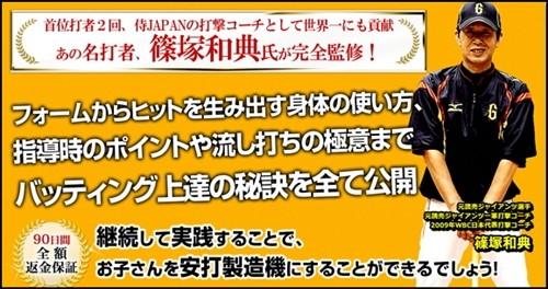 篠塚情報商材