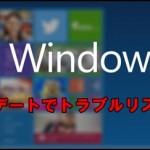WINDOWS10無償アップデートでソフトアプリのエラー不具合状況で