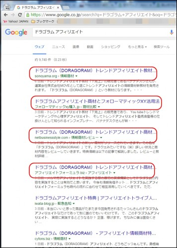 ドラゴラム検索