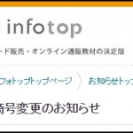 ファーストペンギン(インフォトップ社名変更)情報商材ASP業界への影響