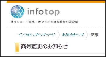 インフォトップ社名変更
