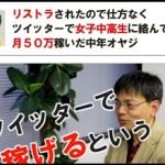 フィードマティック田島文忠氏の評判とフォローマティックXYZとの関係